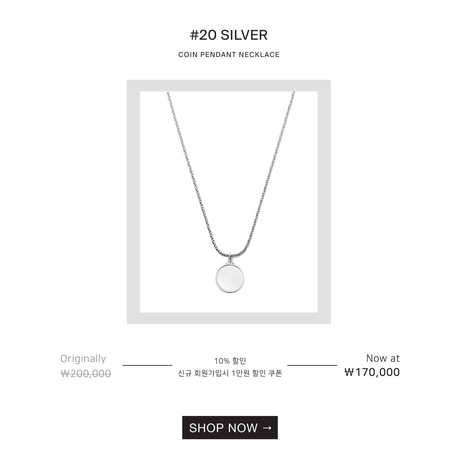 NMBR Signature Look SALE 20 silver